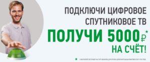5000 на счет акция НТВ ПЛЮС