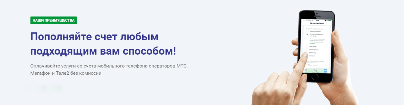 Оплата НТВ-Плюс