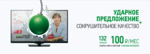 Акция! Предложение для Сибири и Дальнего Востока от НТВ-Плюс